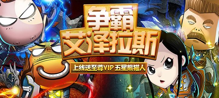 [新游预告]《我叫MT:奇幻之旅海量版》上线送至尊VIP、50000钻石