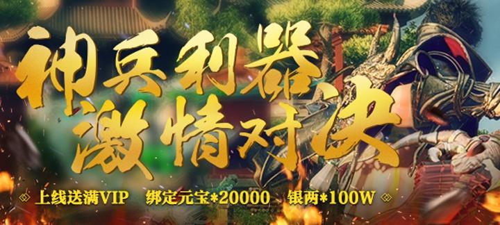 [新游预告]《神兵玄奇-傲世九重天》上线送VIP20,元宝*5000