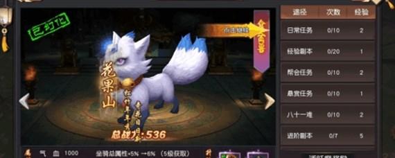 《有魔性西游至尊版》仙寵系統怎么玩-仙寵系統攻略