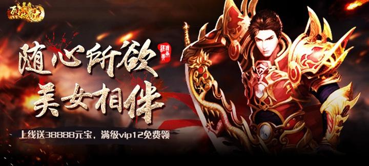 《皇者:烈焰屠龙》视频分享:传承经典开创传奇界的手游同屏时代