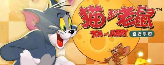 猫和老鼠番茄作用是什么