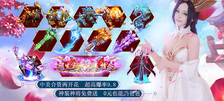 [新游预告]《有魔性西游至尊版》上线送满级VIP、元宝*38888