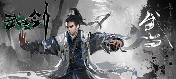 [新游预告]《武当剑至尊版》上线送超级VIP,8888元宝