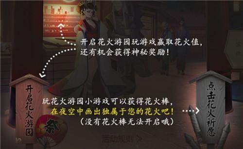 阴阳师花火游园活动怎么玩-花火游园活动玩法攻略