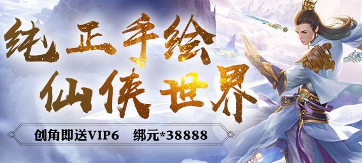 [新游预告]《剑决天下高爆版》上线送VIP6,永久白银仙尊卡