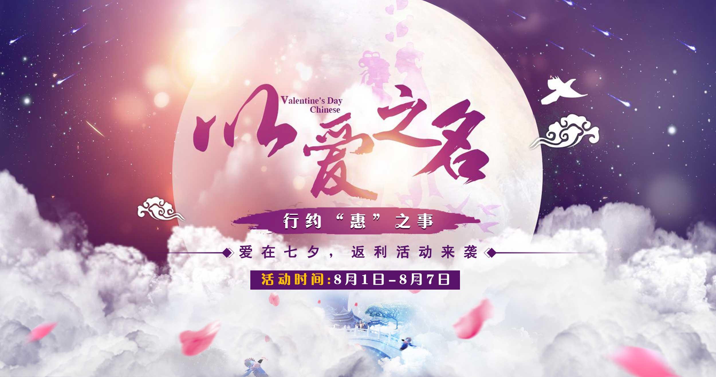 """3733游戏『以爱之名,行约""""惠""""之事』(活动时间8月2日~8月5日)"""