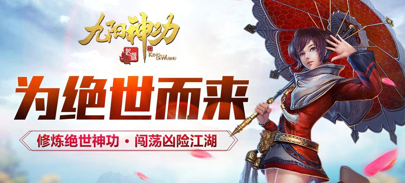 [新游预告]《九阳神功:起源》上线送贵族VIP10、元宝*18888