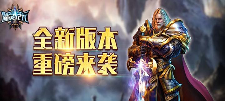 《魔灵纪元》视频分享:一起加入九州之城全新游戏玩法
