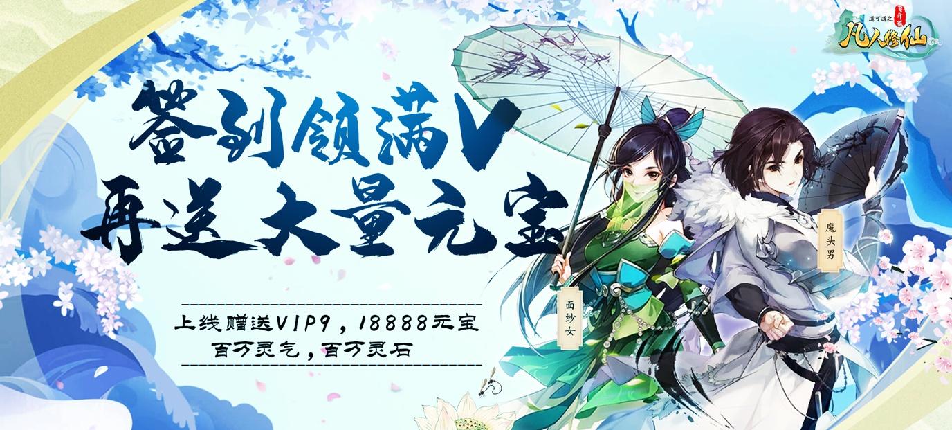 [新游预告]《道可道之凡人修仙》上线送VIP9,18888元宝