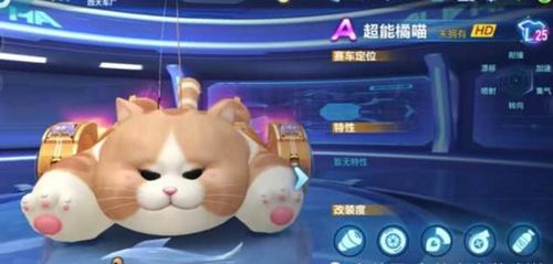 QQ飞车手游超能橘喵怎么获取-超能橘喵获取方法介绍