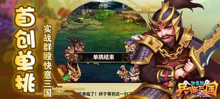 首创单挑卡牌对战类的游戏《兵临三国海量版》今日10:00上线