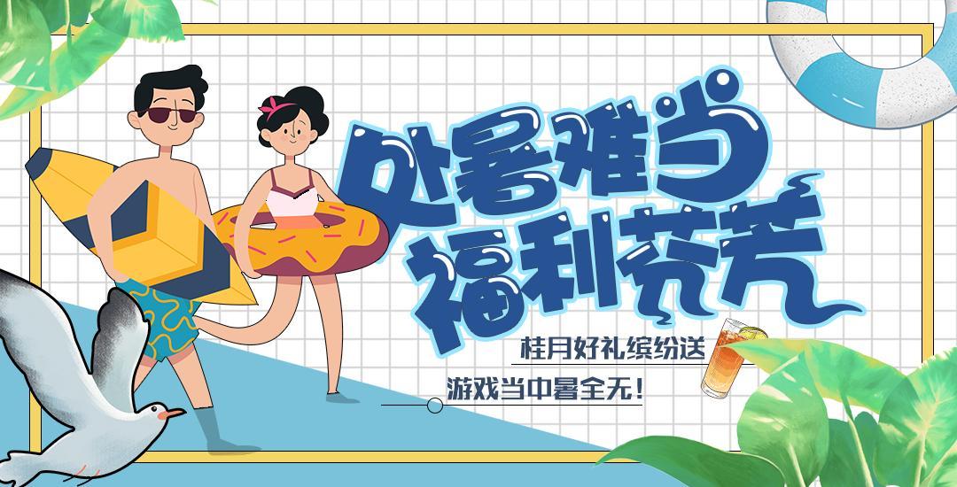 3733游戏『处暑难当&福利芬芳』(活动时间8月23日~8月26日)