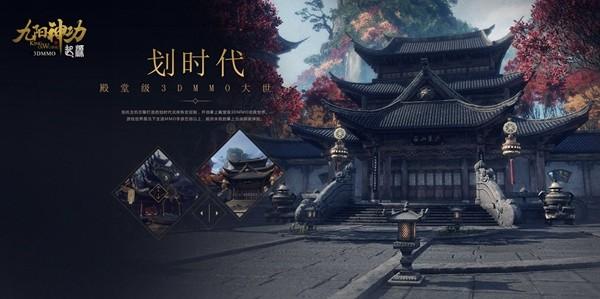 最新Unity5引擎打造3DMMORPG游戏《九阳神功:起源》手游评测