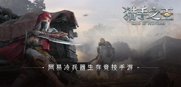 《猎手之王》视频分享:全新近战生存竞技模式