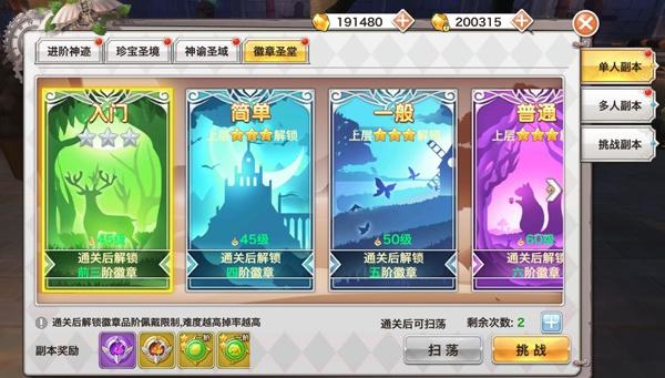 神魔幻想徽章系统怎么玩-徽章系统玩法介绍