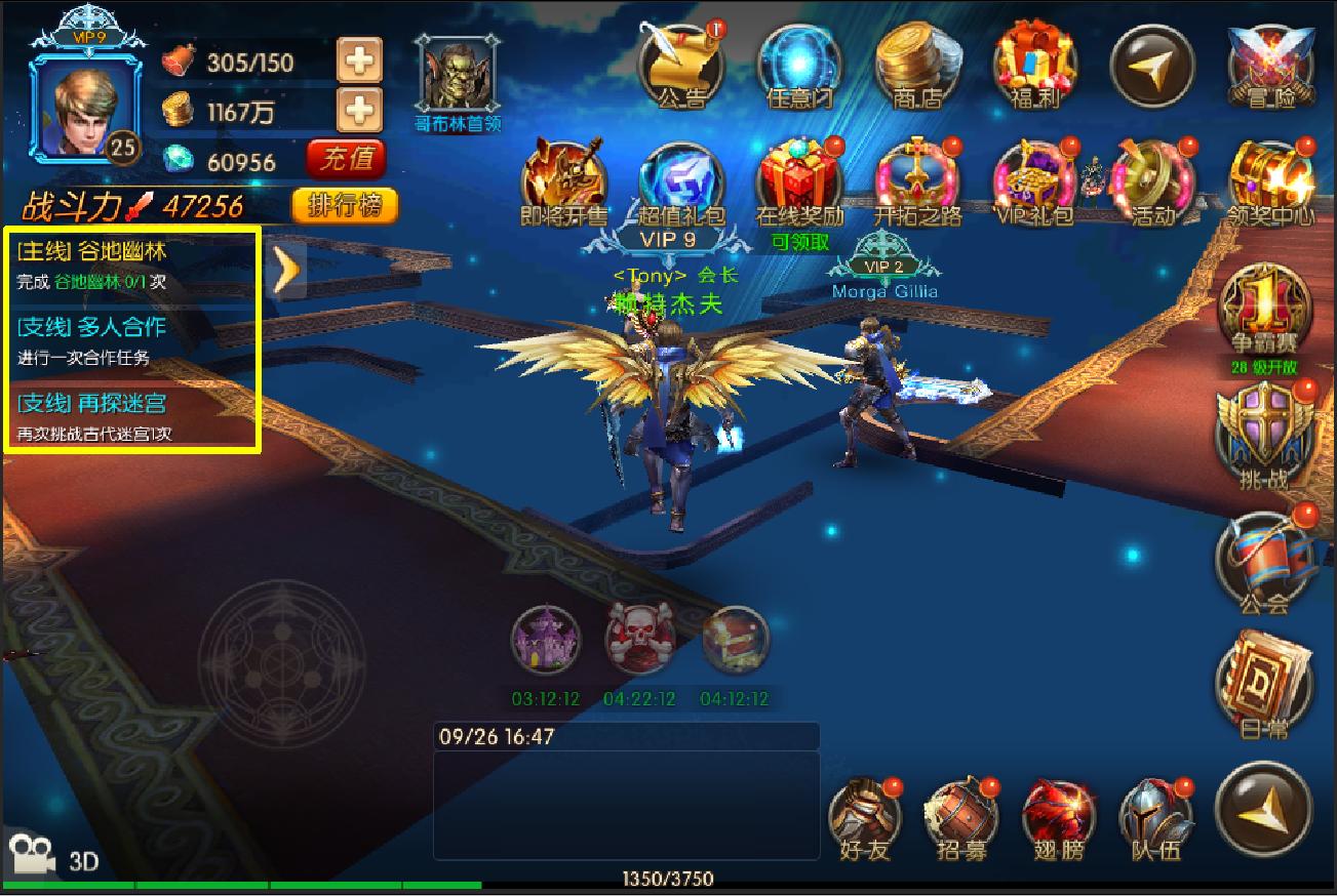 《猎魔之血》任务系统怎么玩-任务系统玩法攻略