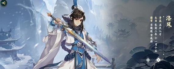 剑网3指尖江湖洛风技能怎么搭配