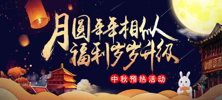 3733游戲『中秋節預熱活動』(活動時間9月6日~9月9日)