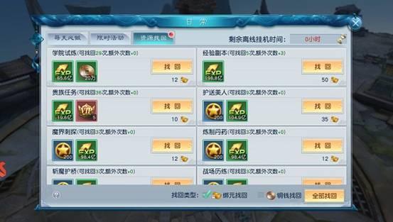 《剑凌苍穹星耀版》资源找回系统怎么玩-资源找回系统玩法介绍
