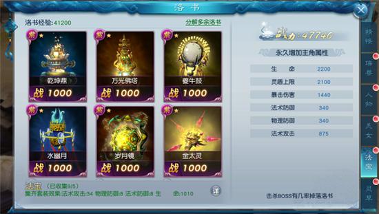 《剑凌苍穹星耀版》洛书系统怎么玩-洛书系统玩法攻略
