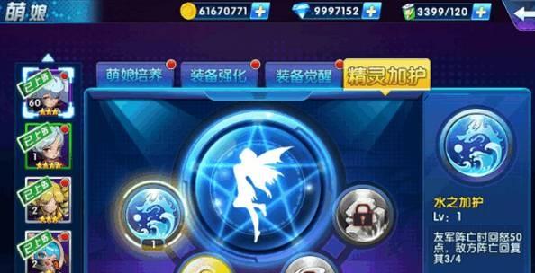 《萌神战姬(至尊版)》精灵加护系统怎么玩-精灵加护系统玩法介绍