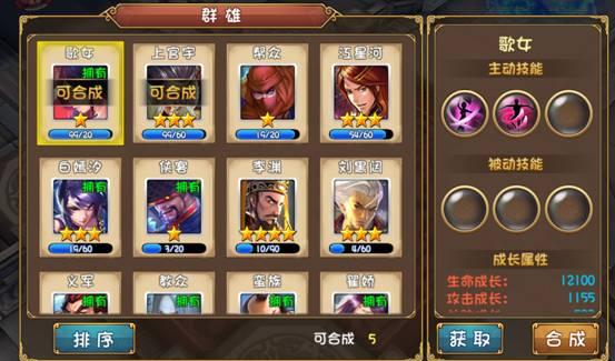 《幻想隋唐传星耀版》英雄怎么合成-英雄合成方法介绍