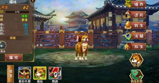 《幻想隋唐传星耀版》宠物系统怎么玩-宠物系统玩法攻略