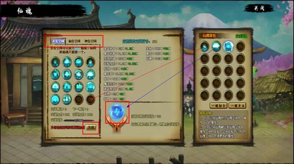《成仙(无商城版)》仙魂系统怎么玩-仙魂系统玩法攻略