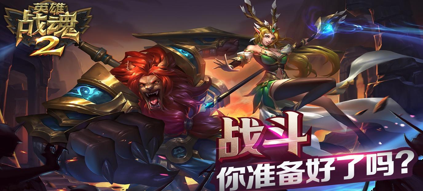 [新游预告]《英雄战魂2》上线送贵族(VIP)5,16888钻石