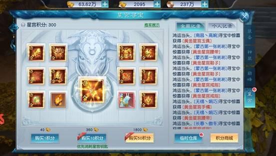 《剑凌苍穹星耀版》星宫寻宝怎么玩-星宫寻宝玩法攻略