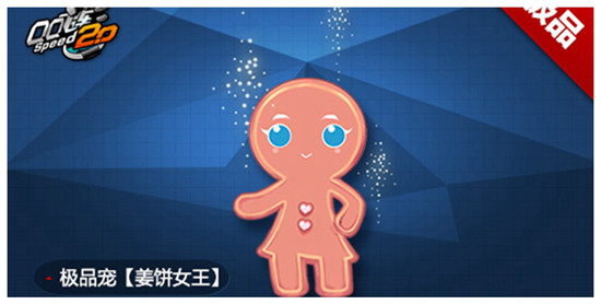 QQ飞车姜饼女王怎么样-姜饼女王技能详解