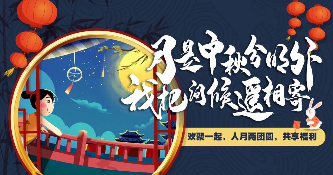 3733游戏『中秋节活动正式开启』(活动时间9月12日~9月16日)