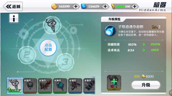 《光之萌约星耀版》暗器系统怎么玩-暗器系统玩法