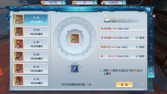 《剑凌苍穹星耀版》装备升星系统怎么玩-装备升星系统玩法攻略