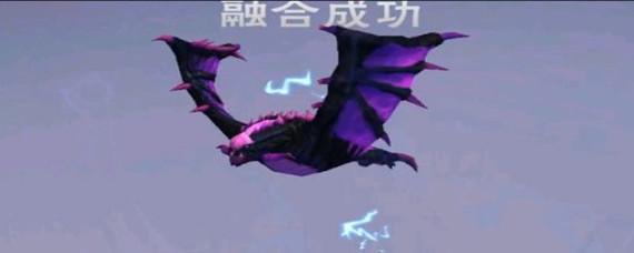 创造与魔法紫蝠龙怎样获得