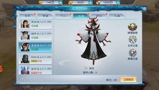 《剑凌苍穹星耀版》武境boss怎么打-武境boss打法攻略