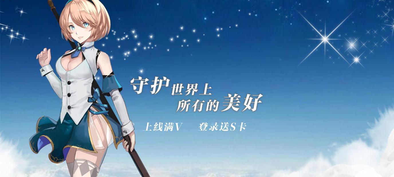 [新游预告]《光之萌约星耀版》上线送满V,3W钻石