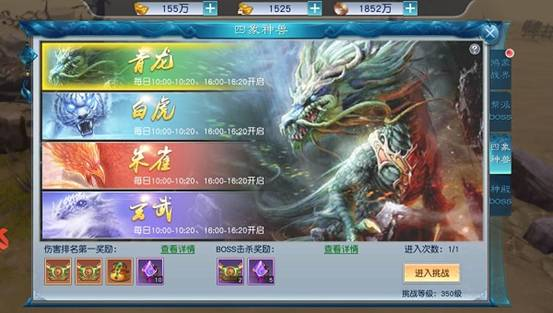 《剑凌苍穹星耀版》四象神兽怎么玩-四象神兽玩法攻略
