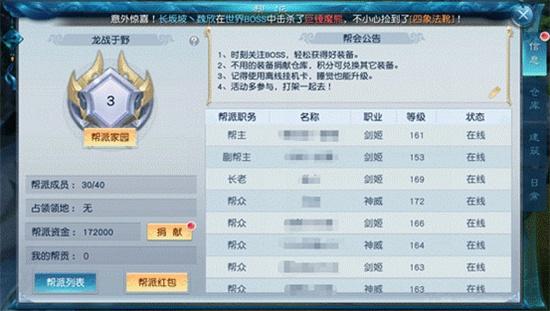 《剑凌苍穹星耀版》帮派系统怎么玩-帮派系统玩法攻略