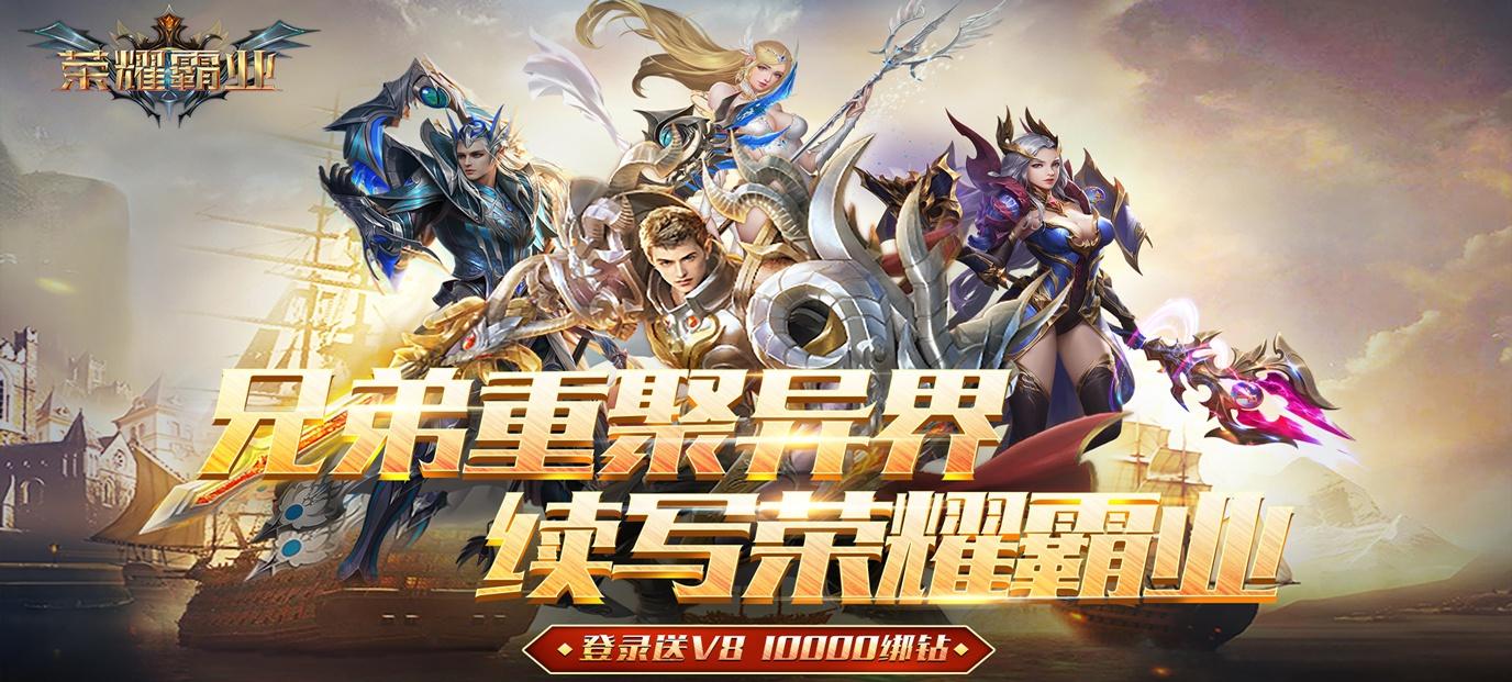 [新游预告]《荣耀霸业飞升版》上线送贵族8,10000绑钻