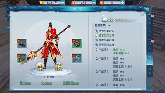 《剑凌苍穹星耀版》魂装系统怎么玩-魂装系统玩法介绍