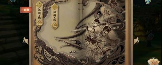 剑网3指尖江湖江湖技怎么做