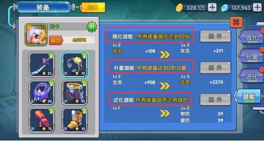 《机甲战纪(火影疾风)》装备怎样提升-装备提升攻略
