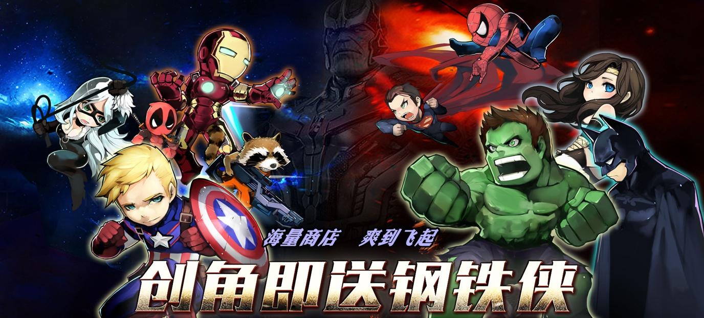 [新游预告]《小鸟超神:复仇联盟》上线送永久满V、钢铁侠*1