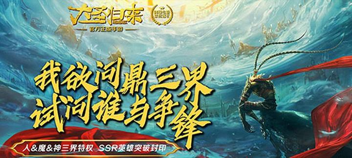《西游记之大圣归来至尊版》10月11日更新公告