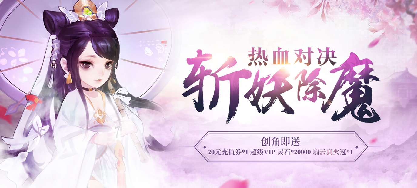 [新游预告]《诛仙封神传(梦回奇缘)》上线送超级VIP,20元现金券