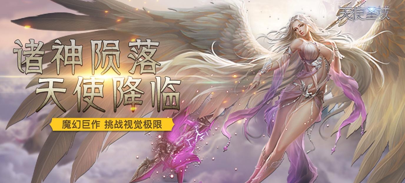 [新游预告]《天使圣域(星耀版)》上线送VIP11,绑定钻石*18888
