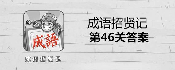 微信小游戏成语招贤46关答案是什么
