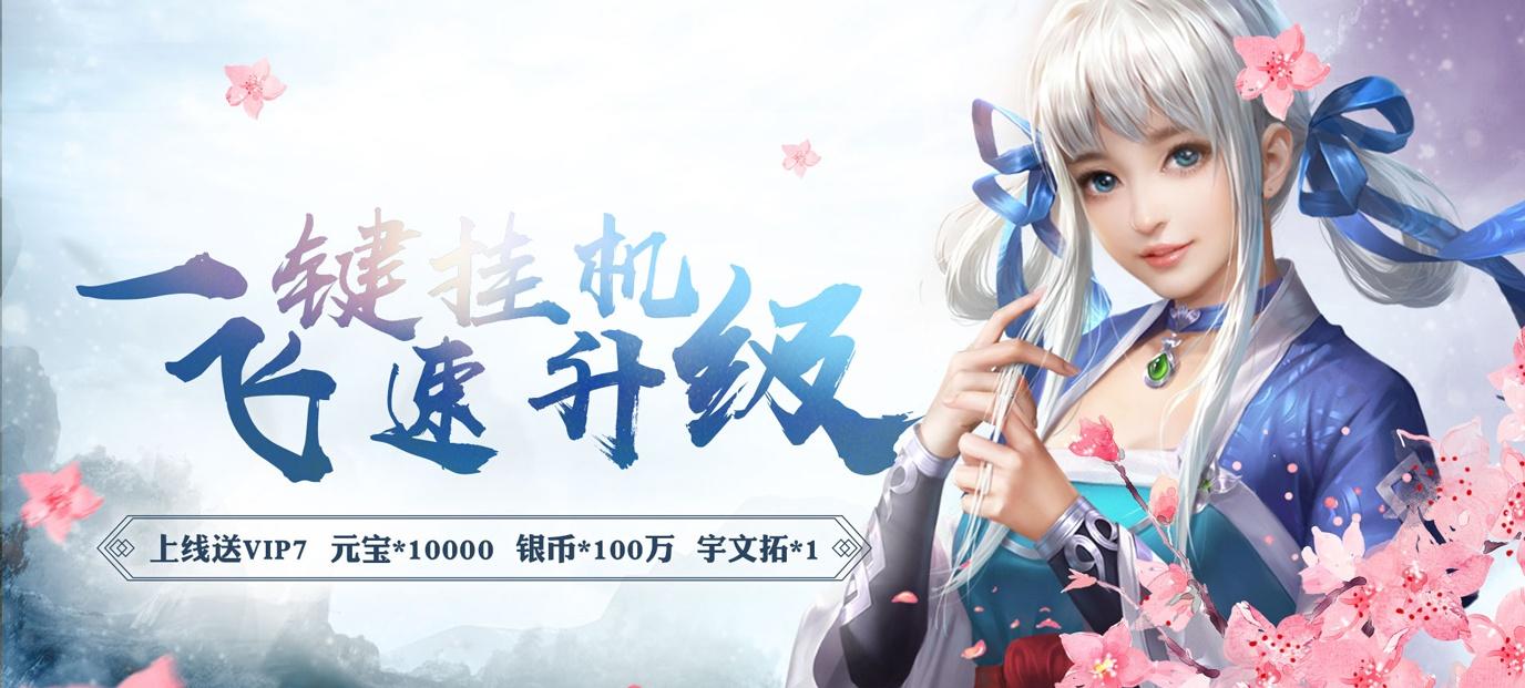 [新游预告]《轩辕剑群侠录(飞升版)》上线送V7,元宝*10000