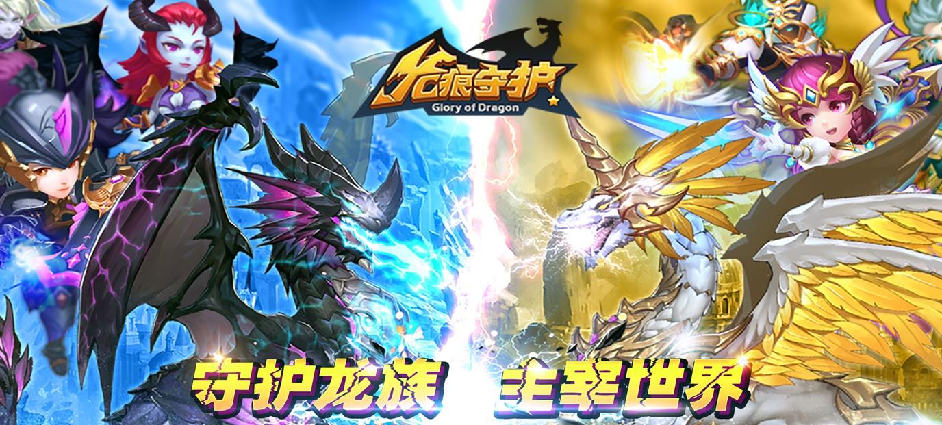 [新游预告]《龙痕守护飞升版》上线送VIP6、元宝66888